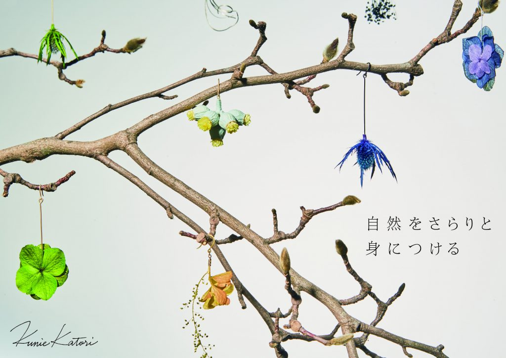 BIANCA BARNET 杉山絵里香 & 香取邦枝