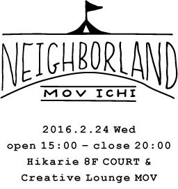 MOV市 vol.3 – Neighborland –